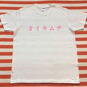 オイキムチTシャツ 白Tシャツ×ピンク文字 S~XXL