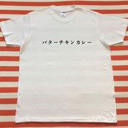 バターチキンカレーTシャツ 白Tシャツ×黒文字 S~XXL
