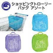 ■湘南インターナショナル■■2019SS 新作■ ショッピングトローリーバッグ アソート