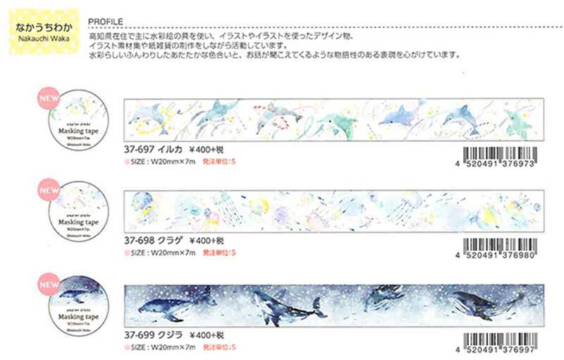 パピアプラッツ【Papier Platz】デザイナーズ マスキングテープ  なかうちわか 3種 2019_4_18発売