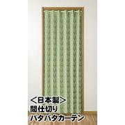 <日本製>間仕切りパタパタカーテン