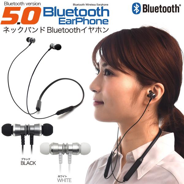 テレワーク ワイヤレスイヤホン Bluetooth5.0対応 ネックバンドタイプ Bluetooth イヤホン おしゃれ