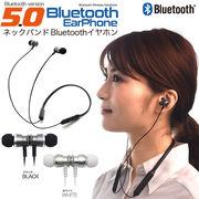Bluetooth5.0対応 ネックバンドタイプ Bluetooth イヤホン おしゃれ かわいい シンプル おすすめ 軽量