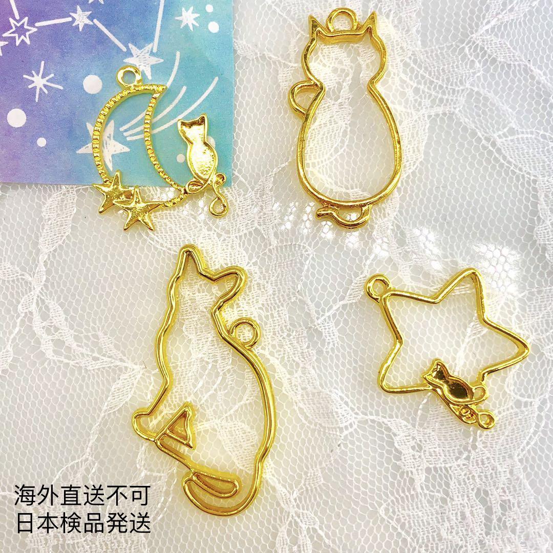 【即納】DIY イヤリング ピアス レジン空枠 ハンドメイド フレーム デコパーツ チャーム 猫