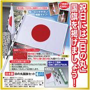 日の丸 国旗セット
