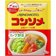 【ケース売り/送料込】味の素 KKコンソメ 顆粒60g袋