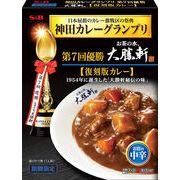 【ケース売り】神田カレーグランプリ お茶の水、大勝軒 復刻版カレー お店の中辛