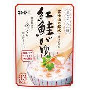 【ケース売り】まごころ一膳 富士山の銘水で炊きあげた紅鮭がゆ