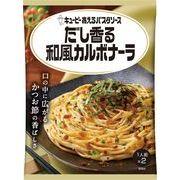 【ケース売り】キユーピー あえるパスタソース だし香る和風カルボナーラ