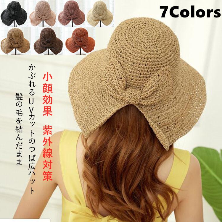 一部即納 夏 レディース 麦わら帽子 つば広 ヘムカット 小顔効果 UVカット 髪を結んだまま 折り畳み