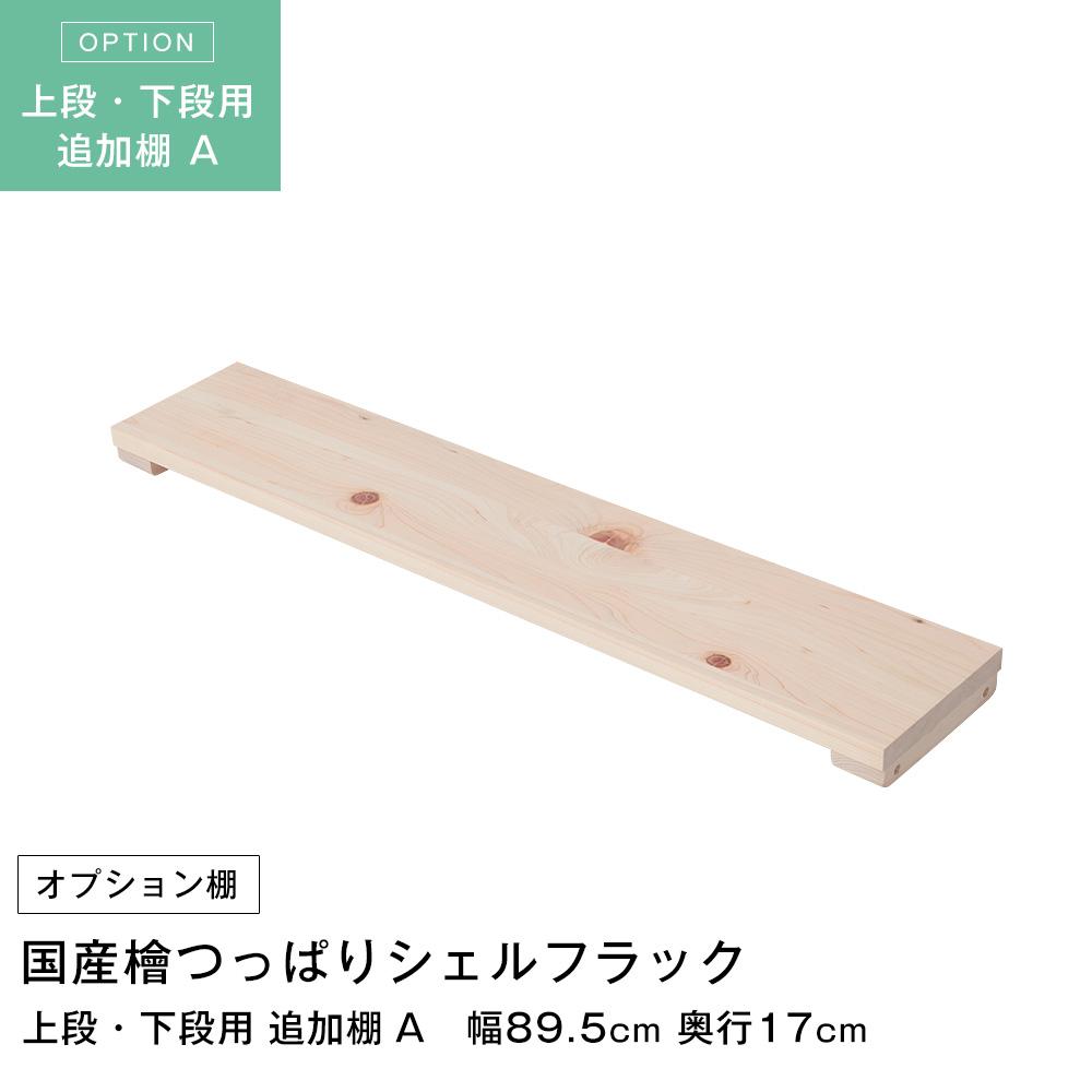 国産 檜 つっぱりシェルフラック 追加棚 幅89.5×奥行17cm 上下段用