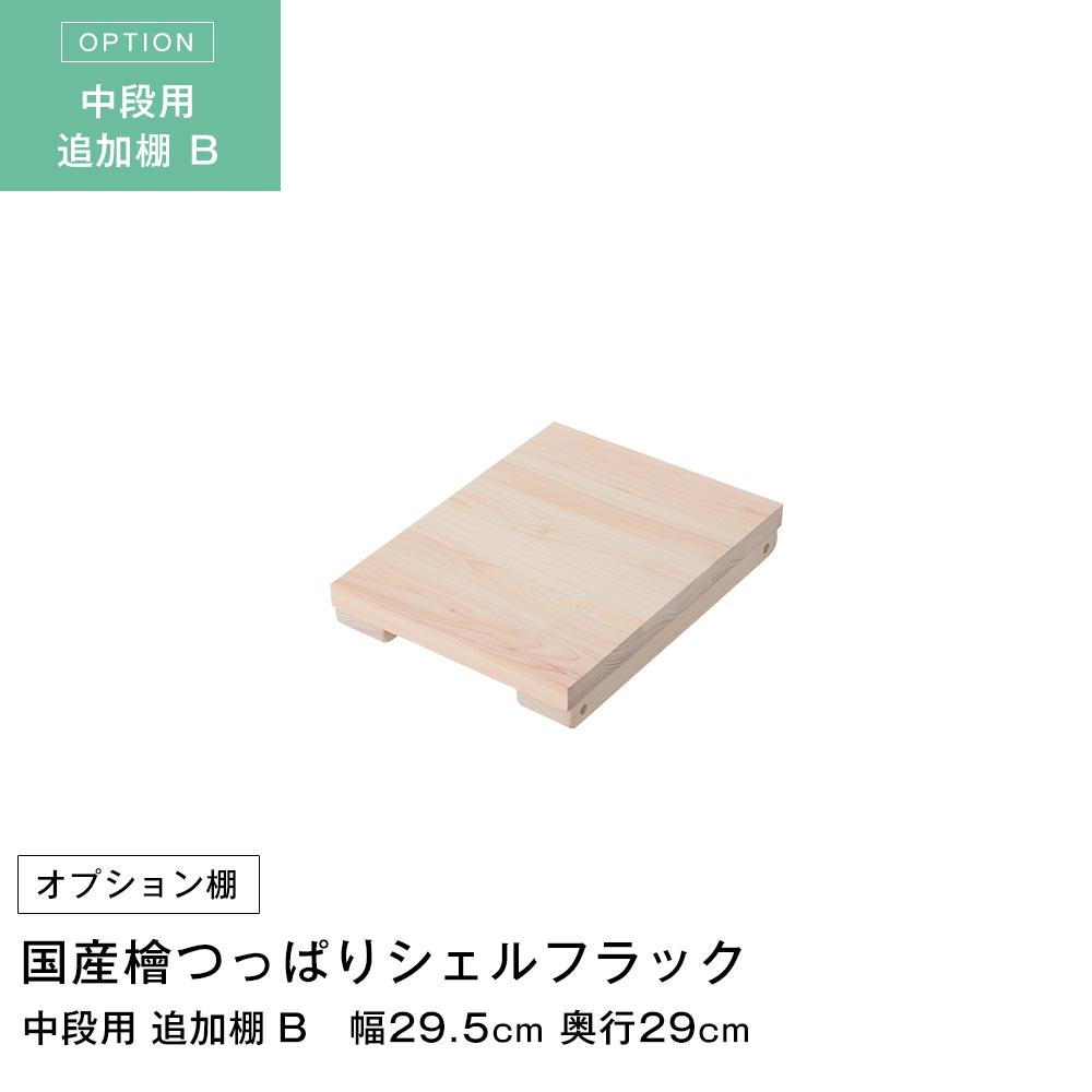国産 檜 つっぱりシェルフラック 追加棚 幅29.5×奥行29cm 中段用