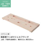 国産 檜 つっぱりシェルフラック 追加棚 幅89.5×奥行29cm 上下段用