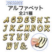アクセサリーパーツ デコパーツ レトロ デコ パーツ レトロ 雑貨 アルファベット 野球 タイガース カラー