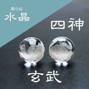 カービング 彫り石 四神 玄武 水晶 素彫り  8mm 品番: 2871 [2871]