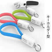 一部即納 スマホ 充電ケーブル iPhone android usb-c Micro USB Lightning キーホルダー型