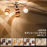 ※割引き中※モダンシーリングライト 4灯 クロス DBR/LBR/MBR/NA