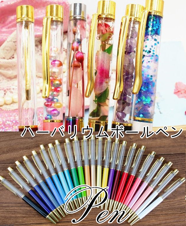 BLHW159517◆即納あり◆ オリジナルのハーバリウムボールペン手作りキット新色増+全28色
