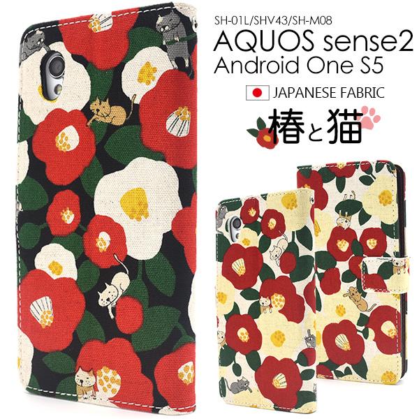 スマホケース 手帳型 ペット 猫 アイテム ねこ 財布 花柄 日本製 生地 AQUOS sense2 SH-01L ケース 収納
