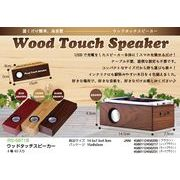 Wood Touch Speaker  ウッドタッチスピーカー