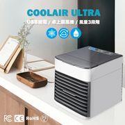 CoolAir Ultra パーソナルクーラー 卓上扇風機 冷風扇 冷風機 扇風機 エアコン 卓上クーラー