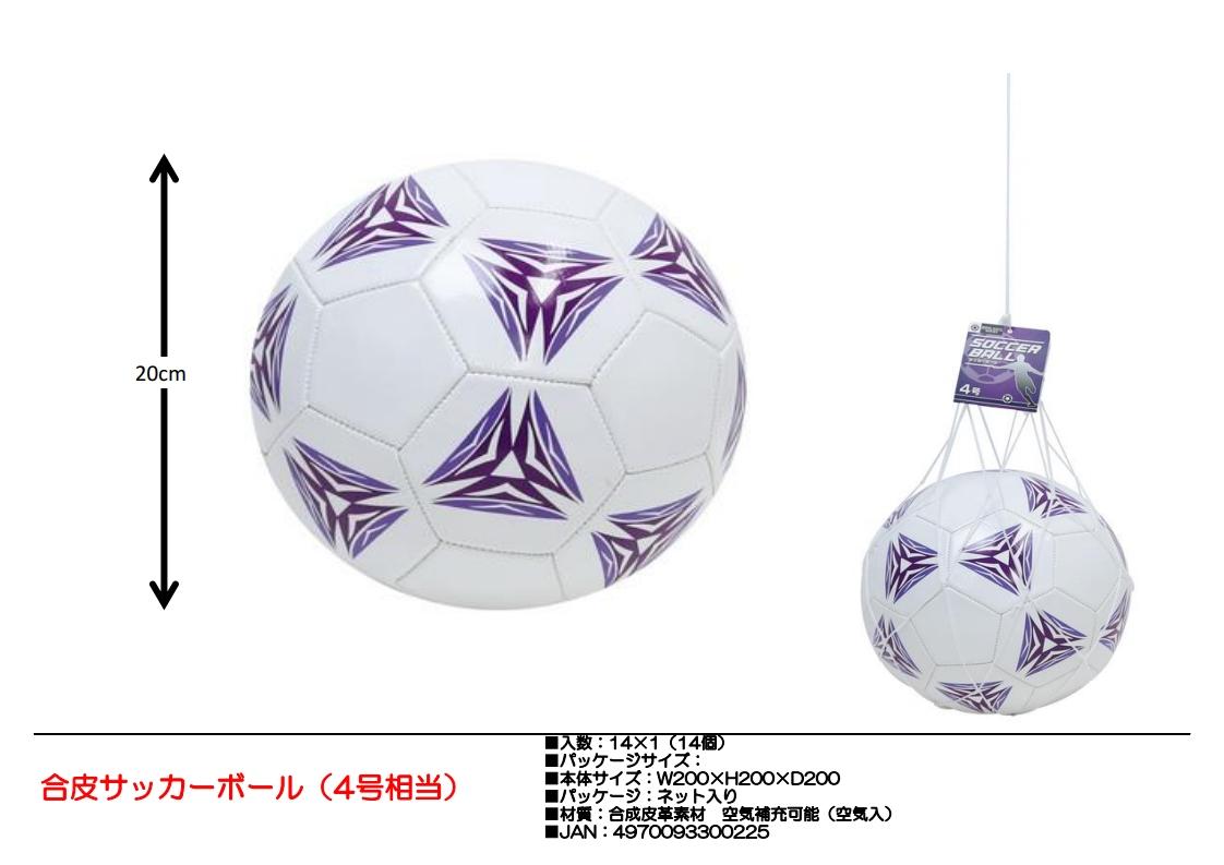 合皮サッカーボール(4号相当)