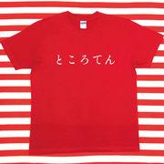 ところてんTシャツ 赤Tシャツ×白文字 L