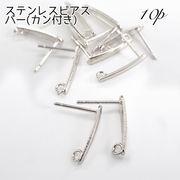 【79】ステンレス製 ピアスパーツ シルバー◆約15mm バーピアス