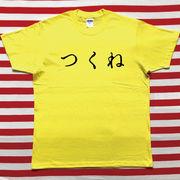 つくねTシャツ 黄色Tシャツ×黒文字 L