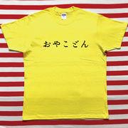 おやこどんTシャツ 黄色Tシャツ×黒文字 L
