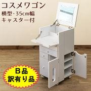 【B品 訳有り品】コスメワゴン 縦型 DBR/WH