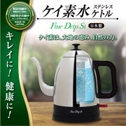 ケイ素水ステンレスケトル(日本製)