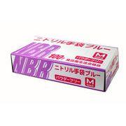 使い捨て手袋 ニトリル手袋 ブルー 粉なし(パウダーフリー) Mサイズ/100枚入