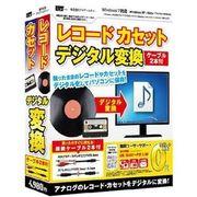 IRT レコード カセット デジタル 変換