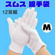 スムス 綿手袋 純綿100% 12双入り 【Mサイズ】