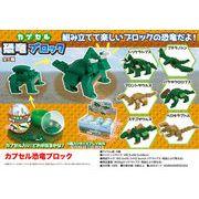 カプセル恐竜ブロック
