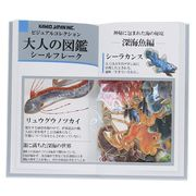 【ウォールデコステッカー小】大人の図鑑 シールフレーク/深海魚