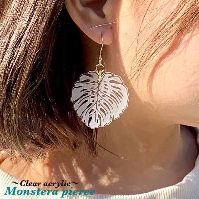 モンステラ Monstera ピアス (左右1セット) ハワイ風 pierce