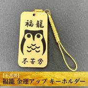 ふくろう【不苦労】福籠 金運アップキーホルダー  縁起物(ゴールドVer.)