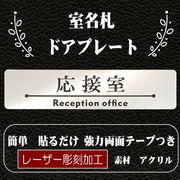 客室札・ドアプレート【応接室】ステンレス調アクリルプレート