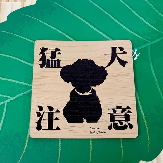 猛犬注意サインプレート (トイプードル) 木目調アクリルプレート