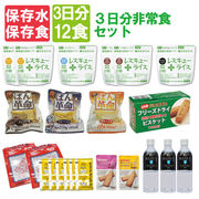 保存食 【全品7年保存食&10年保存水付】3日分非常食セット