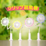クリップ 扇風機 ヒマワリ 7枚羽 全4色 USB充電式 風量調整 ベビーカー 小型扇風機 かわいい