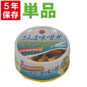 非常食 【5年保存缶詰】さんま味噌煮缶詰