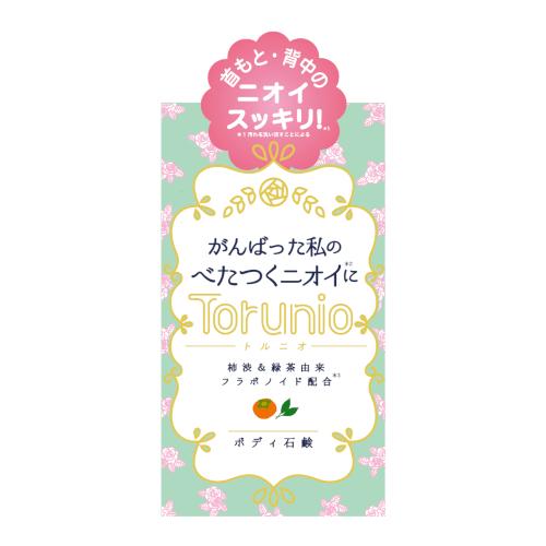 【新商品】Torunio石鹸(トルニオ)