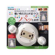 ELPA センサー付き器具用アダプター