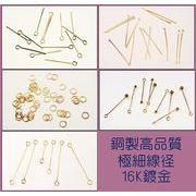 【銅製高品質 16K鍍金】基礎金具 Tピン 9ピン 丸カン ピアノ線9ピン