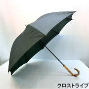【晴雨兼用傘】【紳士用】【長傘】紳士先染生地ストライプ&デニム晴雨兼用手開き傘