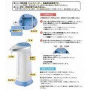 自動洗剤供給器/ノンタッチディスペンサー/センサー式/ハンドソープ/衛生的/オートディスペンサーMT