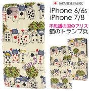 日本製 生地 iphoneケース 7 手帳型 アイフォン 手帳 スマホケース iphone 手帳型ケース おすすめ カバー